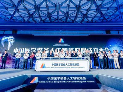 聚焦人工智能 推动创新发展 中国医学装备大会在苏州开幕