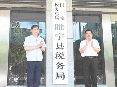 江苏省税务机构挂牌工作完成 服务质量将更优