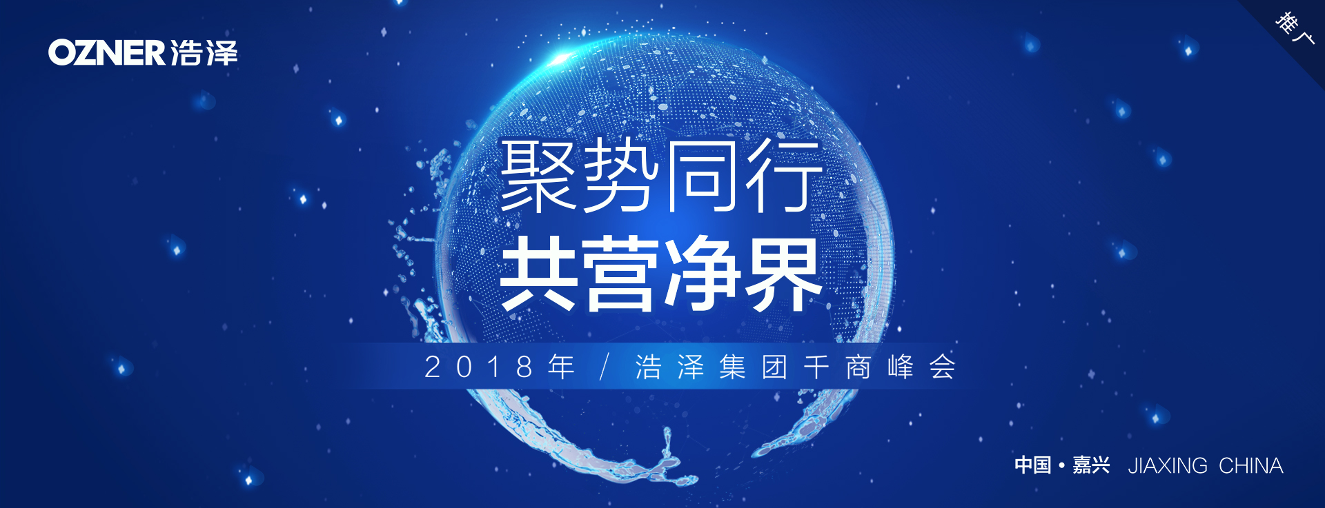 2018浩泽集团千商峰会