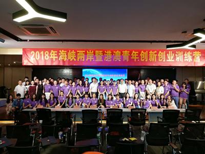 """""""2018海峡两岸暨港澳青年创新创业训练营""""圆满闭营"""