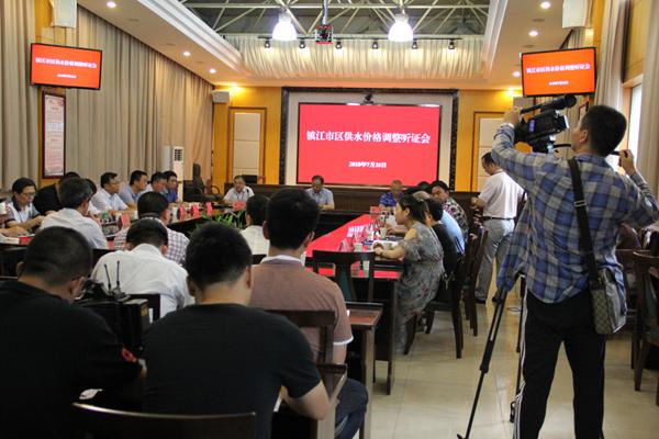 鎮江市舉行市區供水價格調整聽證會