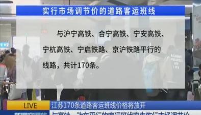 江蘇170條道路客運班線價格將開放
