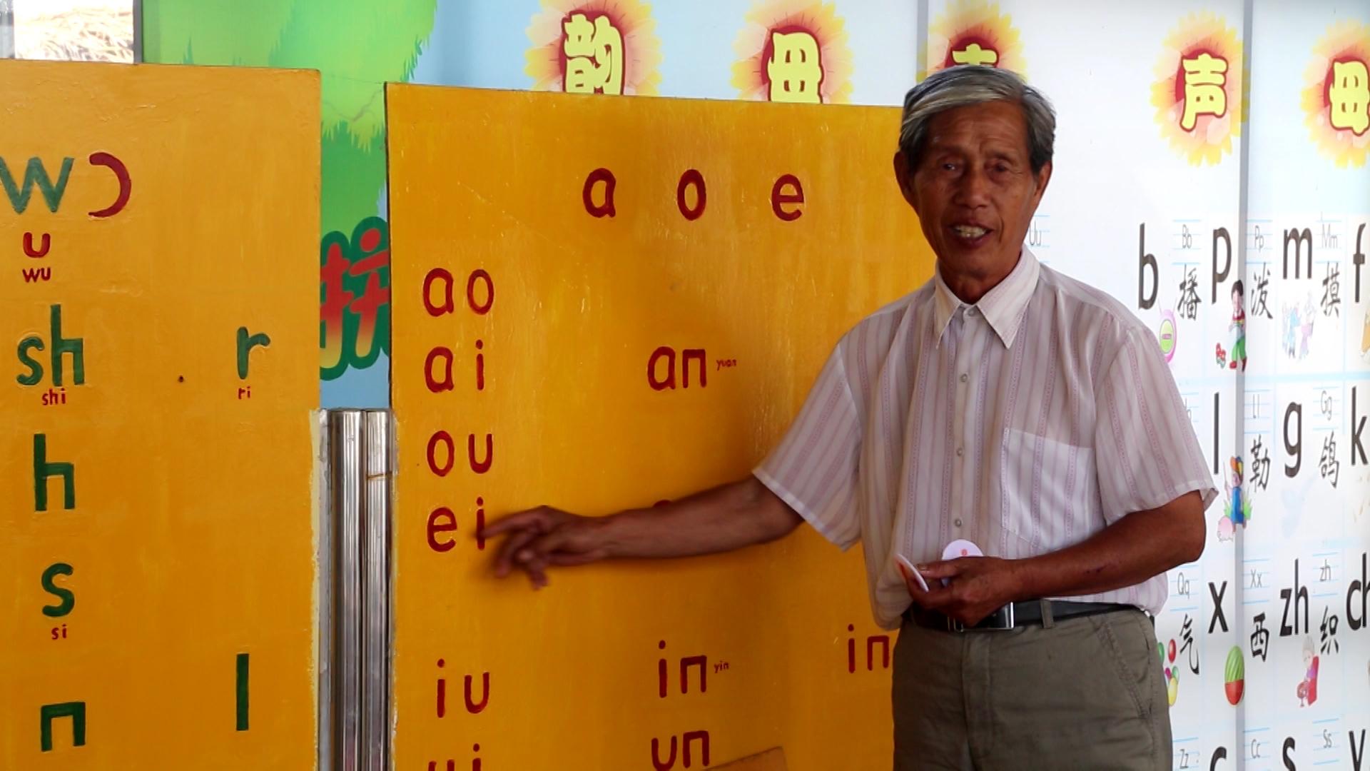 我要將農村孩子的漢語拼音教會、教好