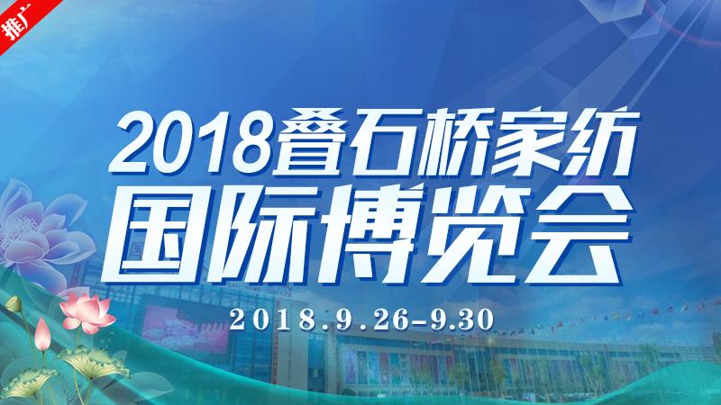 2018疊石橋家紡國際博覽會今日開幕 共設四大主題展區