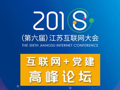 """智慧分享经典实践范例 江苏互联网大会""""互联网+党建""""论坛26日将在南京举行"""