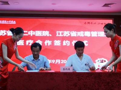 """江苏省戒毒局与省第二中医院签署医联体协议 深化""""中医药戒毒""""实践"""