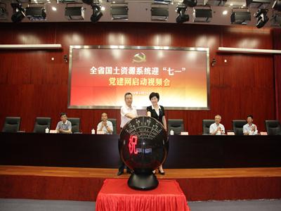 智慧黨建助推江蘇國土高質量發展