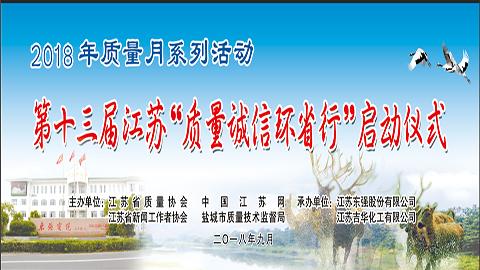 """江蘇""""質量誠信環省行""""啟動儀式"""