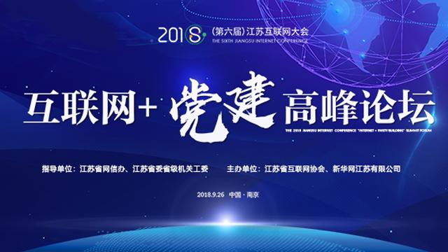 直播:2018互聯網+黨建高峰論壇