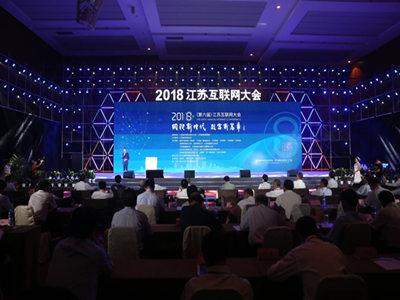 網聯新時代,數寫新篇章 第六屆江蘇互聯網大會開幕
