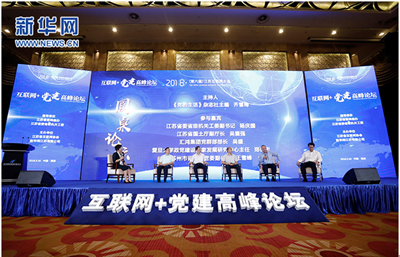 業界人士齊聚南京探討互聯網與黨建融合新路徑