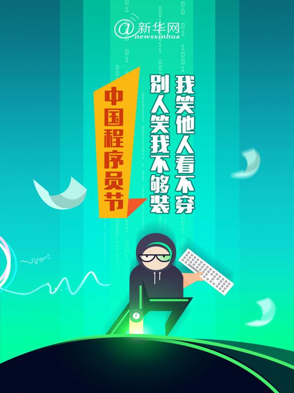 中國程序員節|別人笑我不夠裝,我笑他人看不穿