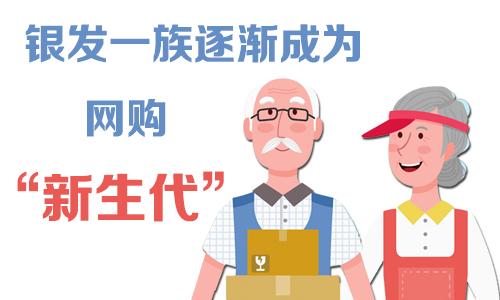 """銀發一族逐漸成為網購""""新生代"""""""