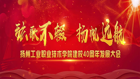 揚州工業職業技術學院建校40周年發展大會