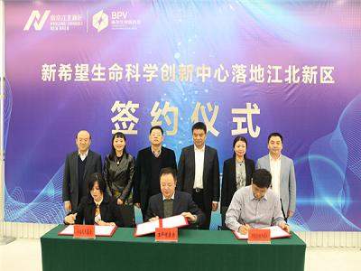 新希望生命科學創新中心落戶南京江北新區生物醫藥谷