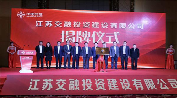 江蘇交融投資建設有限公司正式成立並舉行揭牌儀式