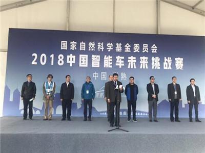 """2018年""""中國智能車未來挑戰賽""""在常熟舉行"""