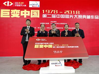 《慶祝中國改革開放四十周年主題宣傳圖片展》在南京舉辦