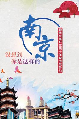 聚焦改革開放四十年城市競爭力:沒想到你是這樣的南京!
