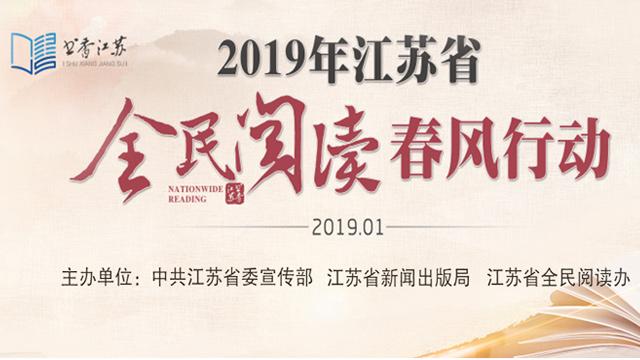 2019江蘇省全民閱讀春風行動