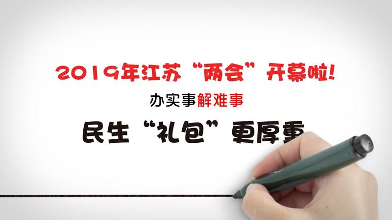 """@江蘇人:2019年民生""""禮包""""更厚重"""
