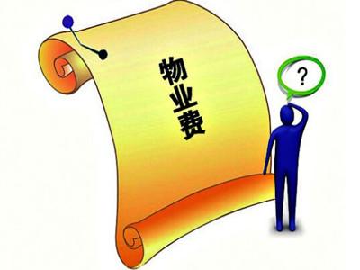《江蘇省物業服務收費管理辦法》出臺 空置房物業服務費不再減免
