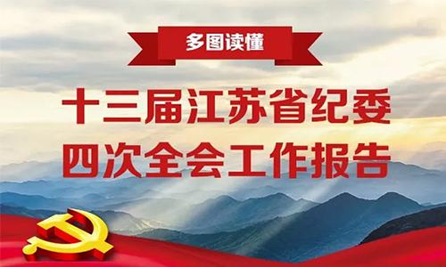 多圖讀懂十三屆江蘇省紀委四次全會工作報告