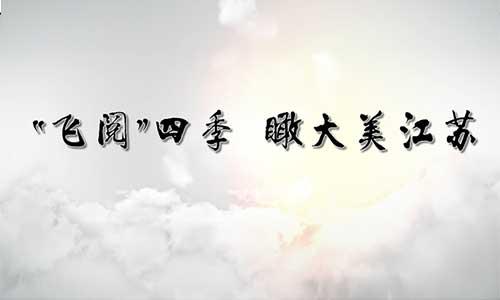 """飛""""閱""""四季 瞰大美江蘇"""
