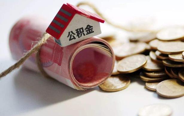南京人3月1日起憑身份證可直接到櫃面提取公積金還貸款