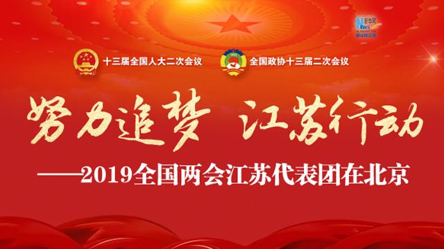 2019全國兩會江蘇代表團在北京