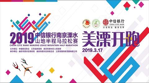 2019南京溧水山地半程馬拉松賽