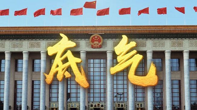 這,就是中國人的底氣!