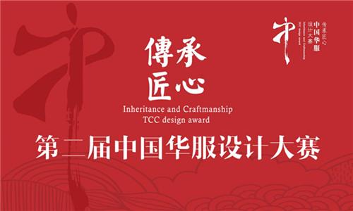 第二屆中國華服設計大賽