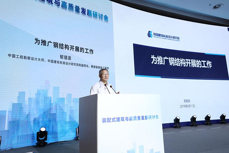 中國工程勘察設計大師、中國建築標準設計研究院副院長、教授級高級工程師鬱銀泉