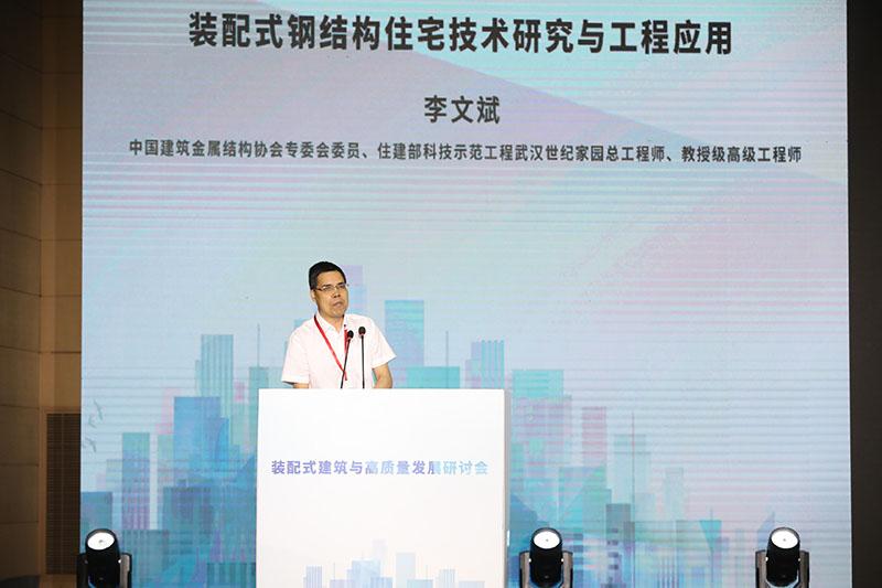 住建部科技示范工程武漢世紀家園總工程師、國內知名輕鋼結構專家李文斌