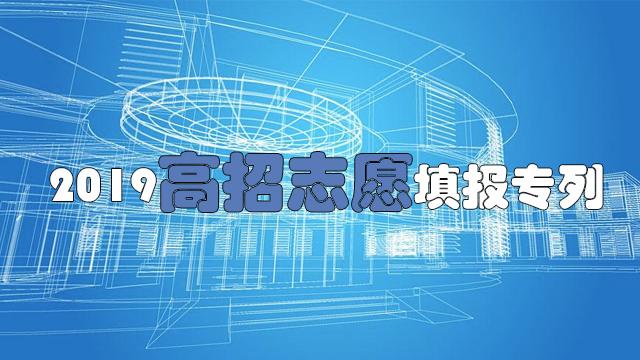 2019高招志願填報專列