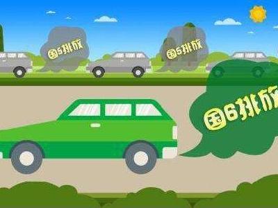 國六排放標準7月實施 8月起國五車在江蘇不能上牌