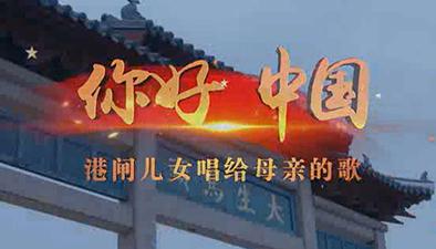 《你好,中國!港閘兒女唱給母親的歌》:張謇嫡孫女張柔武傾情出鏡