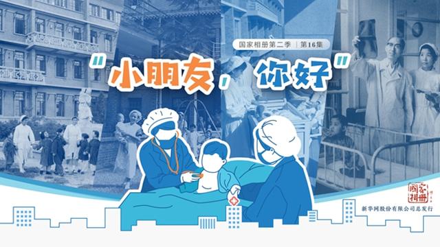 """國家相冊第二季第16集《""""小朋友,你好""""》"""