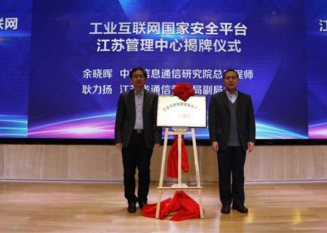 江蘇工業互聯網安全論壇9日在南京成功舉辦