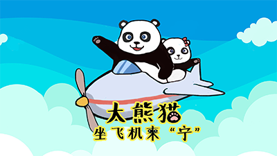圍觀,10只大熊貓坐飛機來南京!
