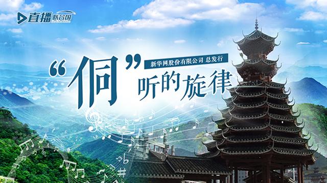 """直播聯合國丨""""侗""""聽的旋律"""