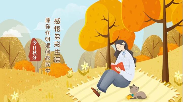 願你在明媚的秋光中,感悟多彩生活