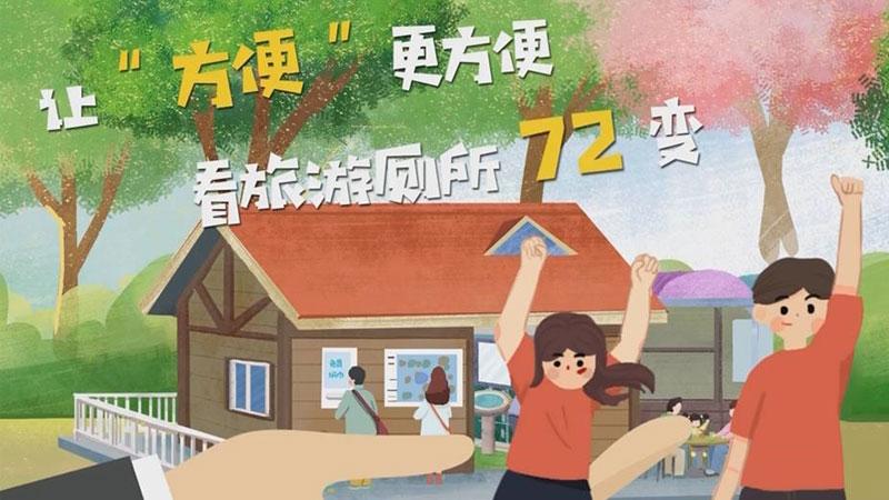 """""""方便""""更方便 看旅遊廁所72變"""