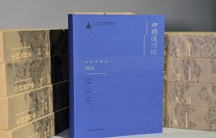 100多位專家耗時8年打造 首部中國運河通志《中國運河志》問世