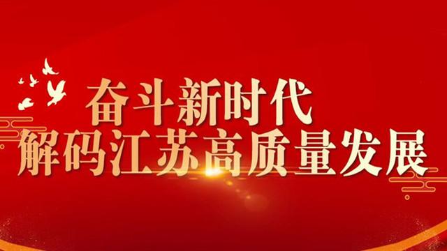 奮鬥新時代,解碼江蘇高質量發展