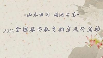 """""""山水田園 福地句容""""2019全域旅遊秋之韻採風行活動"""