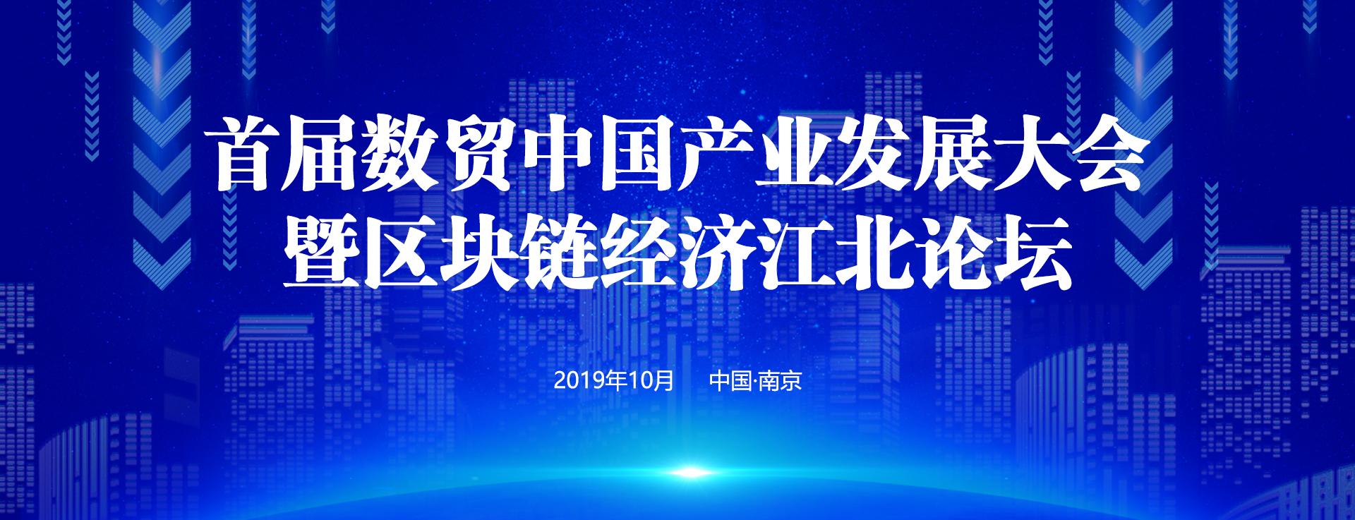 首屆數貿中國産業發展大會暨區塊鏈經濟江北論壇