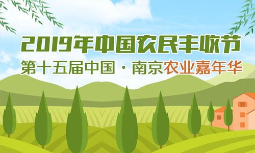 【專題】第十五屆中國·南京農業嘉年華