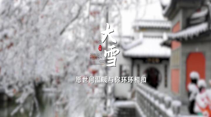vlog丨大雪:願世間溫暖與你環環相扣